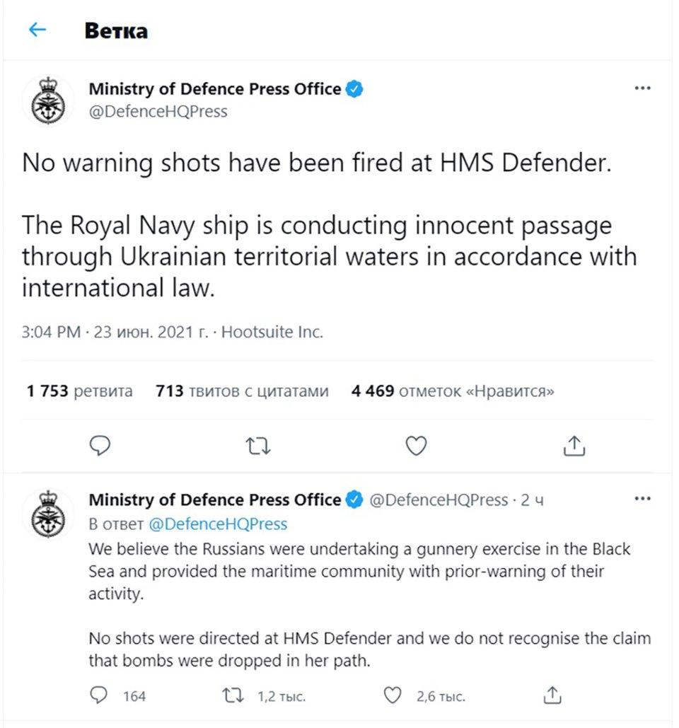 Твіт міністерства оборони Великобританії