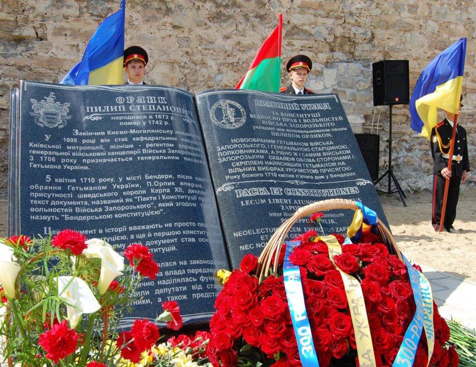 Пам'ятник «Конституції Пилипа Орлика» відкрили в 2010 році на честь 300-річчя з її прийняття