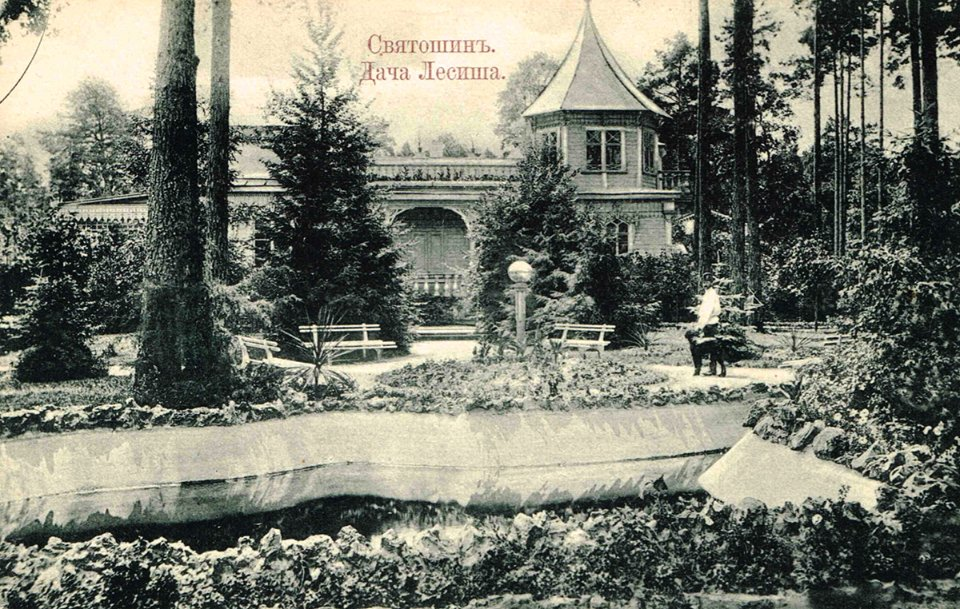 Зараз Святошино забудовано багатоповерхівками, а 100 років тому там стояли вишукані дачні будинки