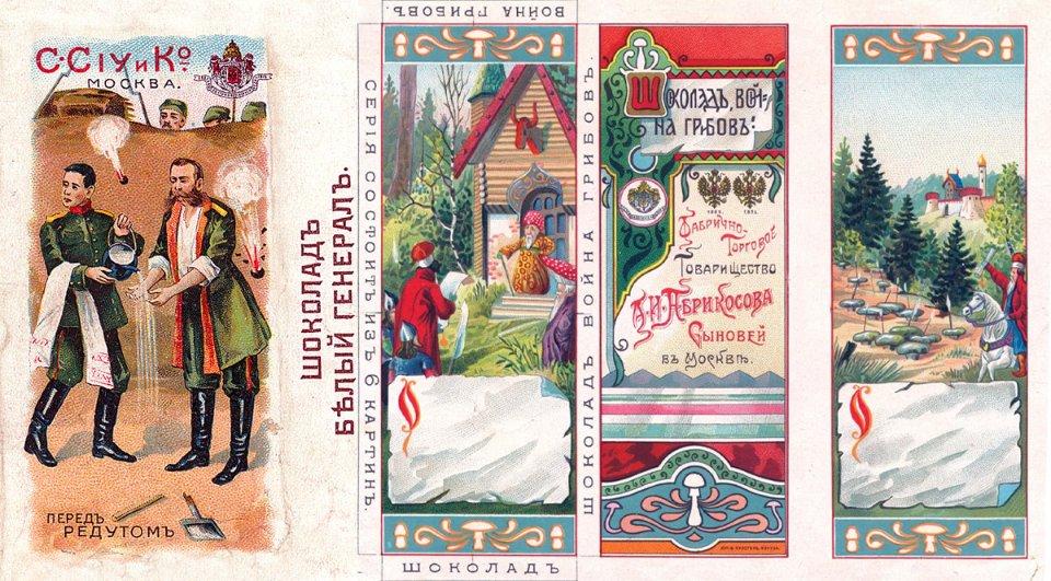 Шоколадки московської фабрики «Абрикосов та сини» та петербурзької «Сіу і Ко». Їхні фірмові магазини знаходилися в центрі Києва