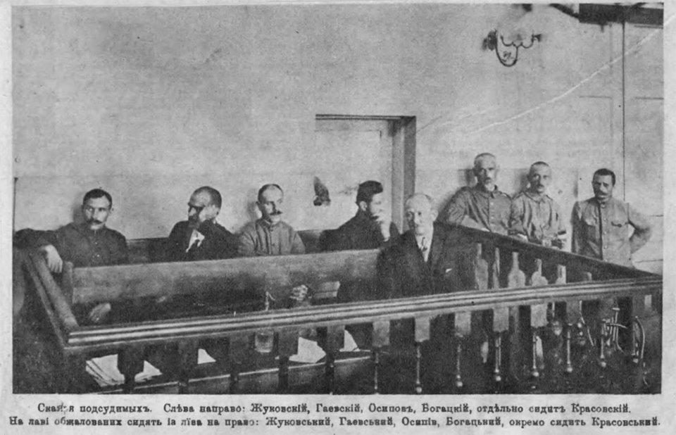 Лава підсудних на суді у «справі Доброго» / Журнал «Око», 1918 рік