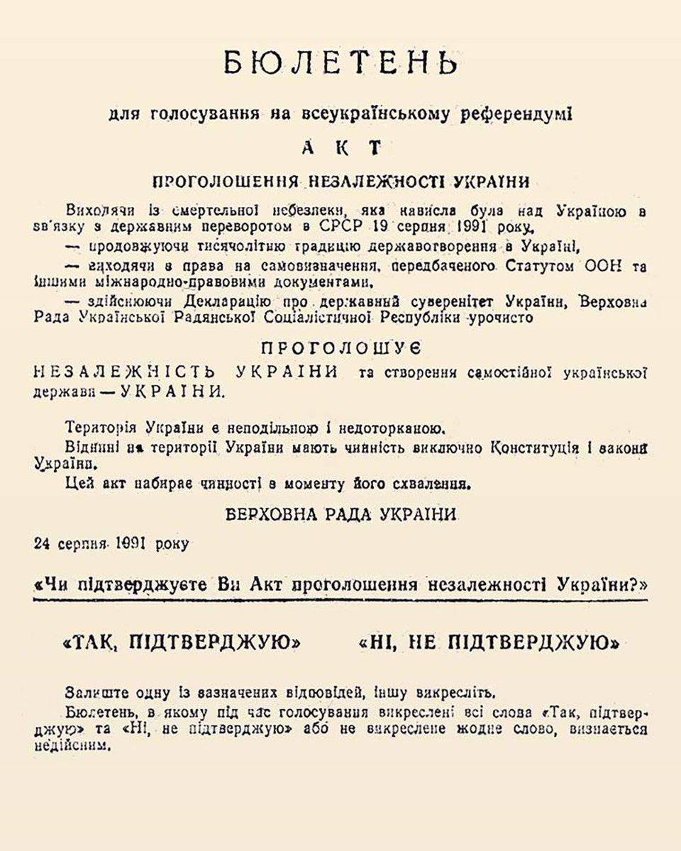 Бюлетень референдуму щодо проголошення незалежності