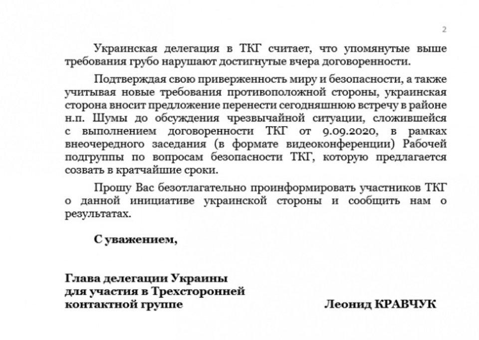 Нібито лист Кравчука, що з'явився в ЗМІ
