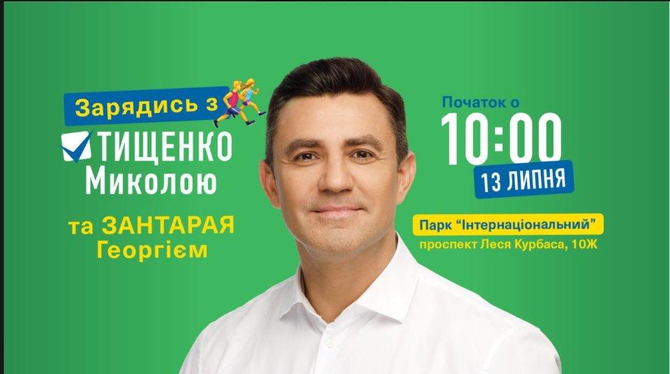Тищенко запрошує