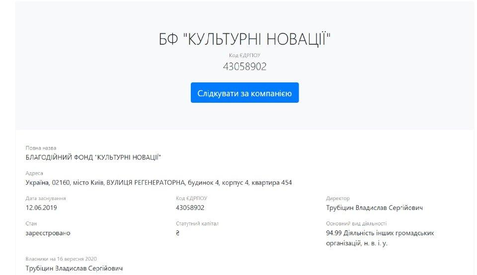 Скрін реєстрації БФ