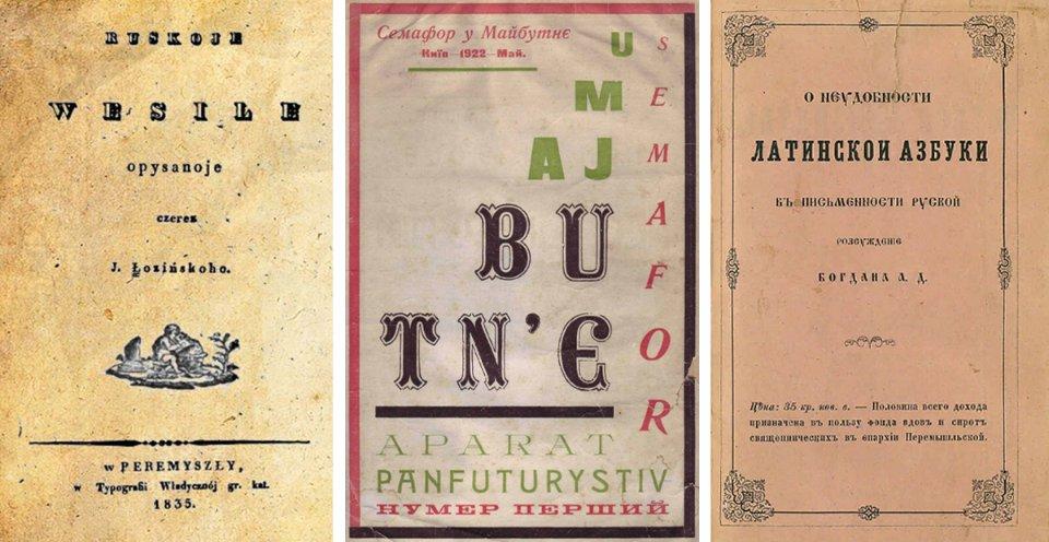Украинская литература, изданная латиницей, и критика перехода на латинские буквы