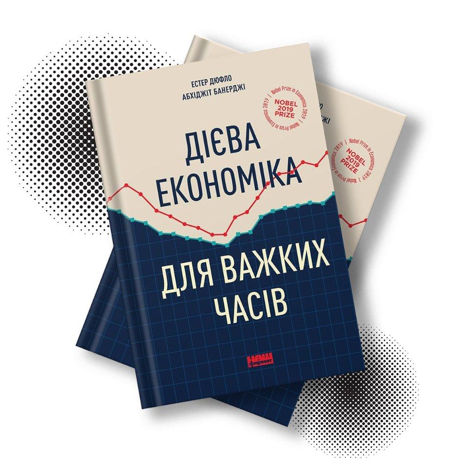 «Дієва економіка для важких часів», Естер Дюфло, Абхіджіт Банерджі