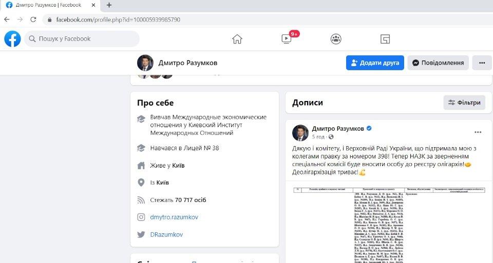 Допис Дмитра Разумкова