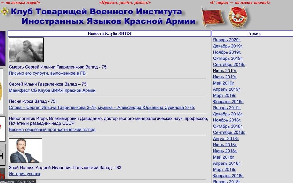 Сайт випускників військового перекладу