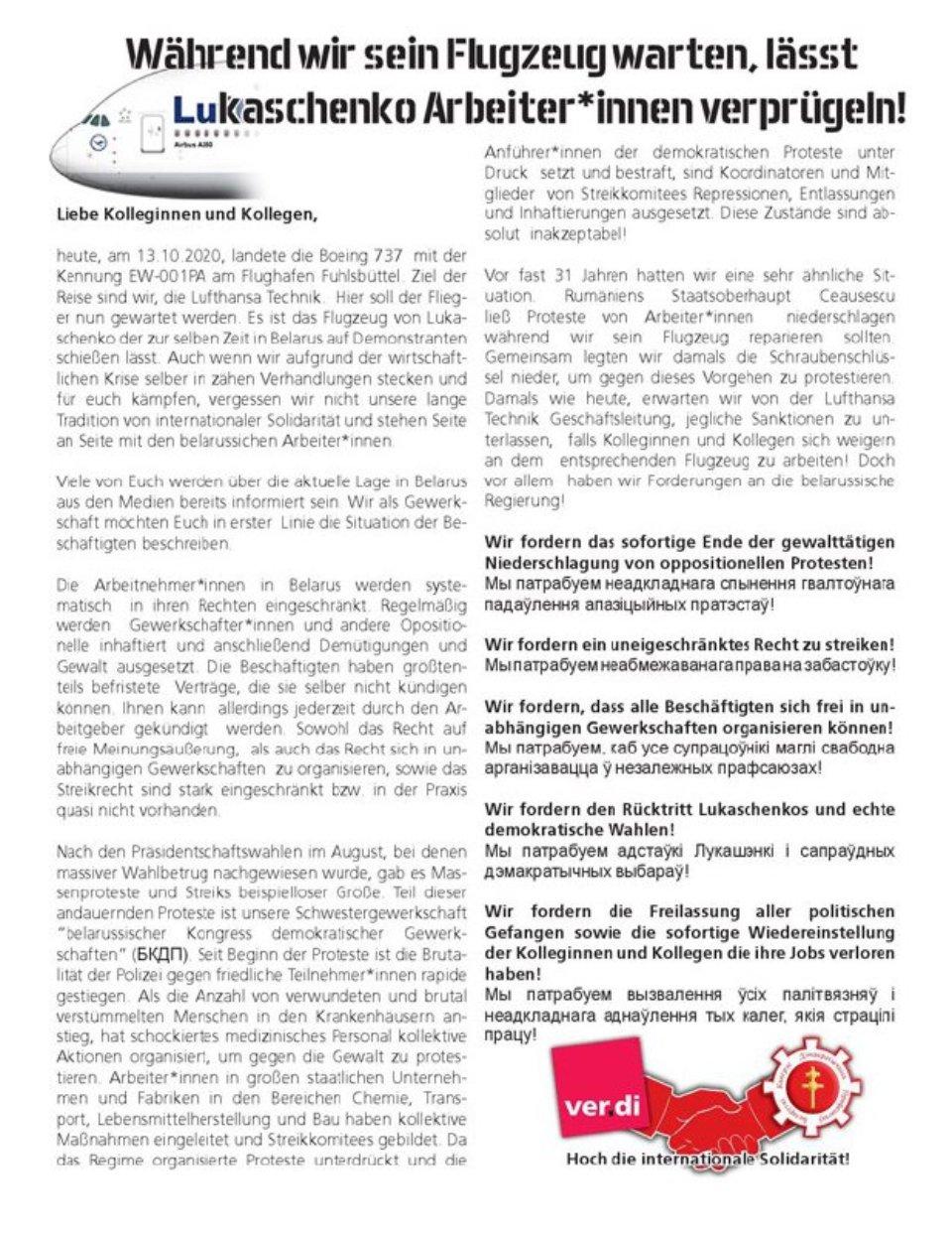 Листівка профспілки Verdi / Onliner