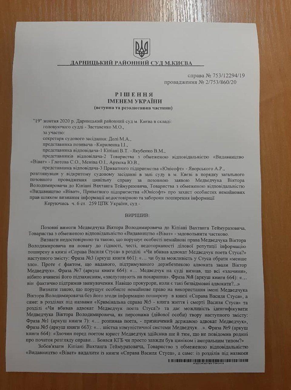 Рішення суду / Вахтанг Кіпіані