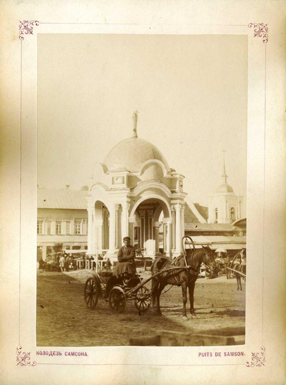 Фонтан «Самсон» розібрали в 1934 році за наказом радянського керівництва, але в 1982 році відновили напередодні святкування 1500-ліття Києва