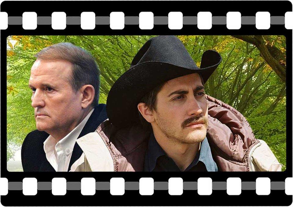 Віктор Медведчук цілком пасує на роль у гей-вестерні «Горбата гора»