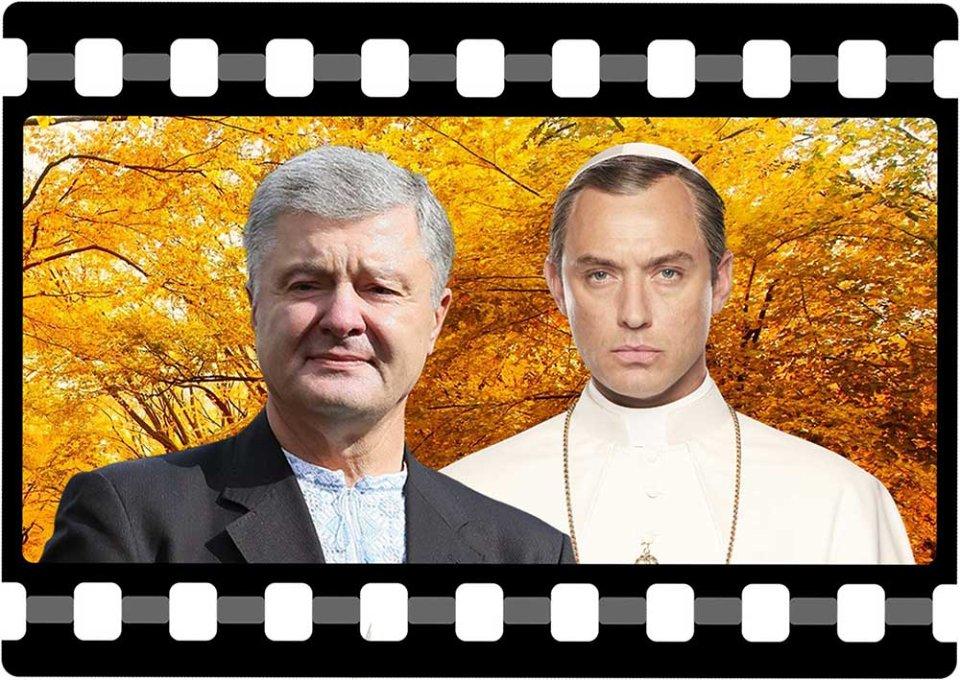 Петро Порошенко міг би стати Папою Римським, хоча б у кіно