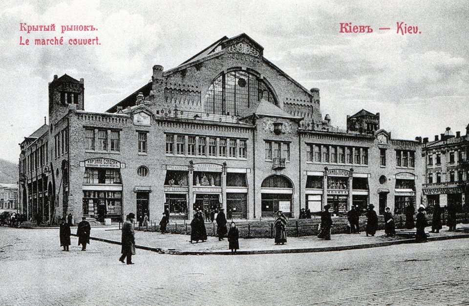 Крытый рынок в Киеве