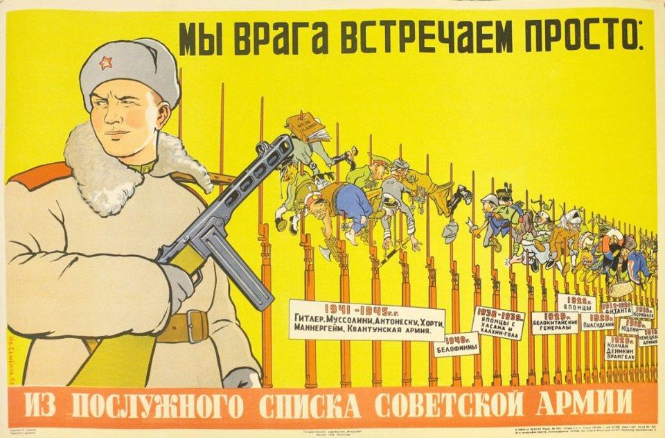 Плакат СРСР