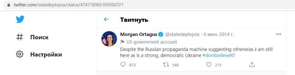 Офіційну сторінку речника Держдепу перейменовують для нового керівника, на сьогодні це Морган Ортагус.