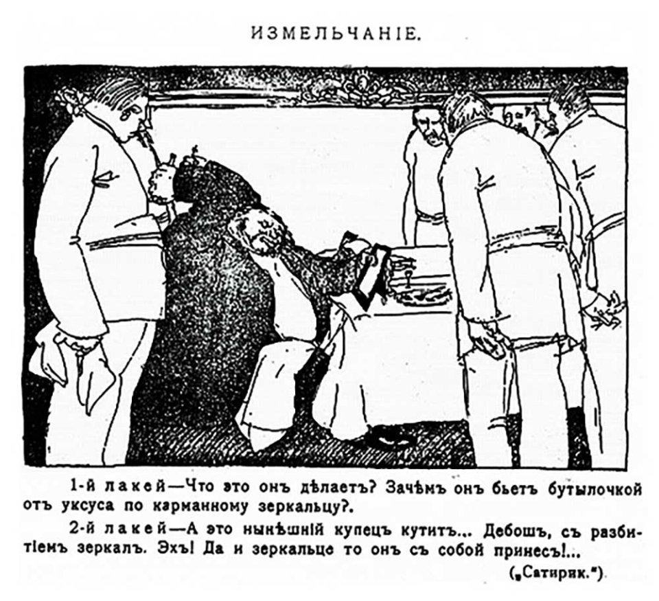 Карикатура на купця в ресторані. Газета «Киевская мысль», 1910 рік