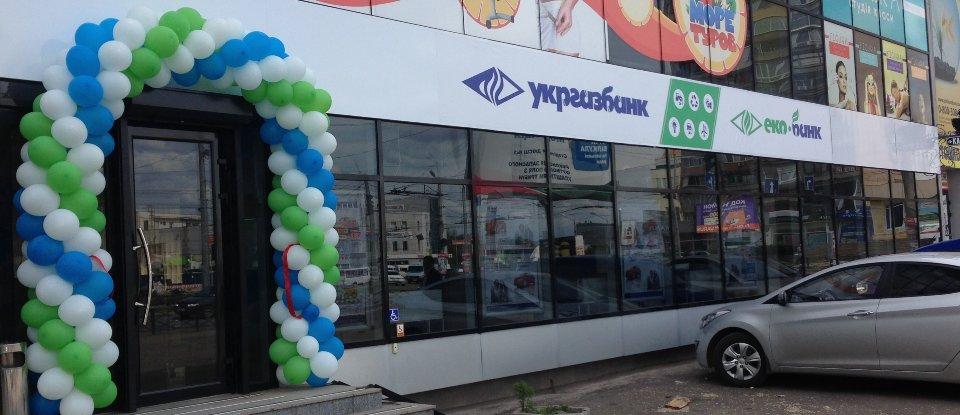 Високий статус: частку в Укргазбанку продають Міжнародній фінансовій корпорації