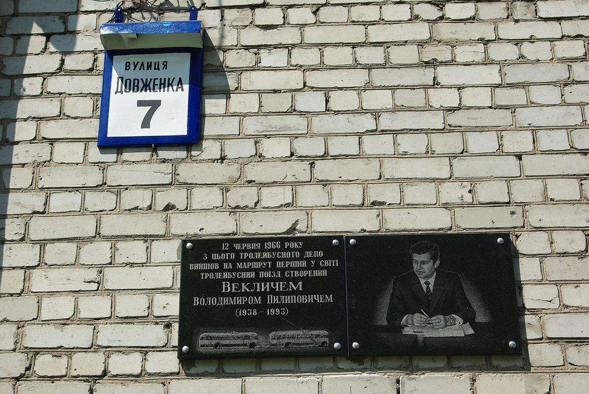 Пам'ятна табличка на стіні депо №2